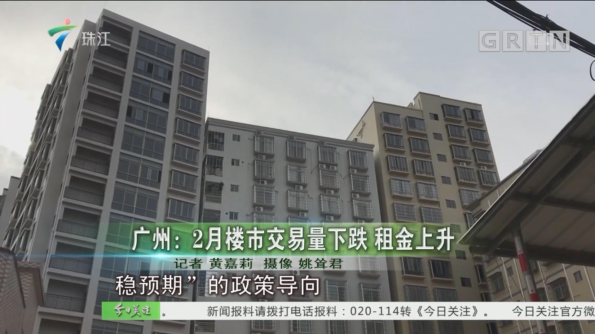 广州:2月楼市交易量下跌 租金上升