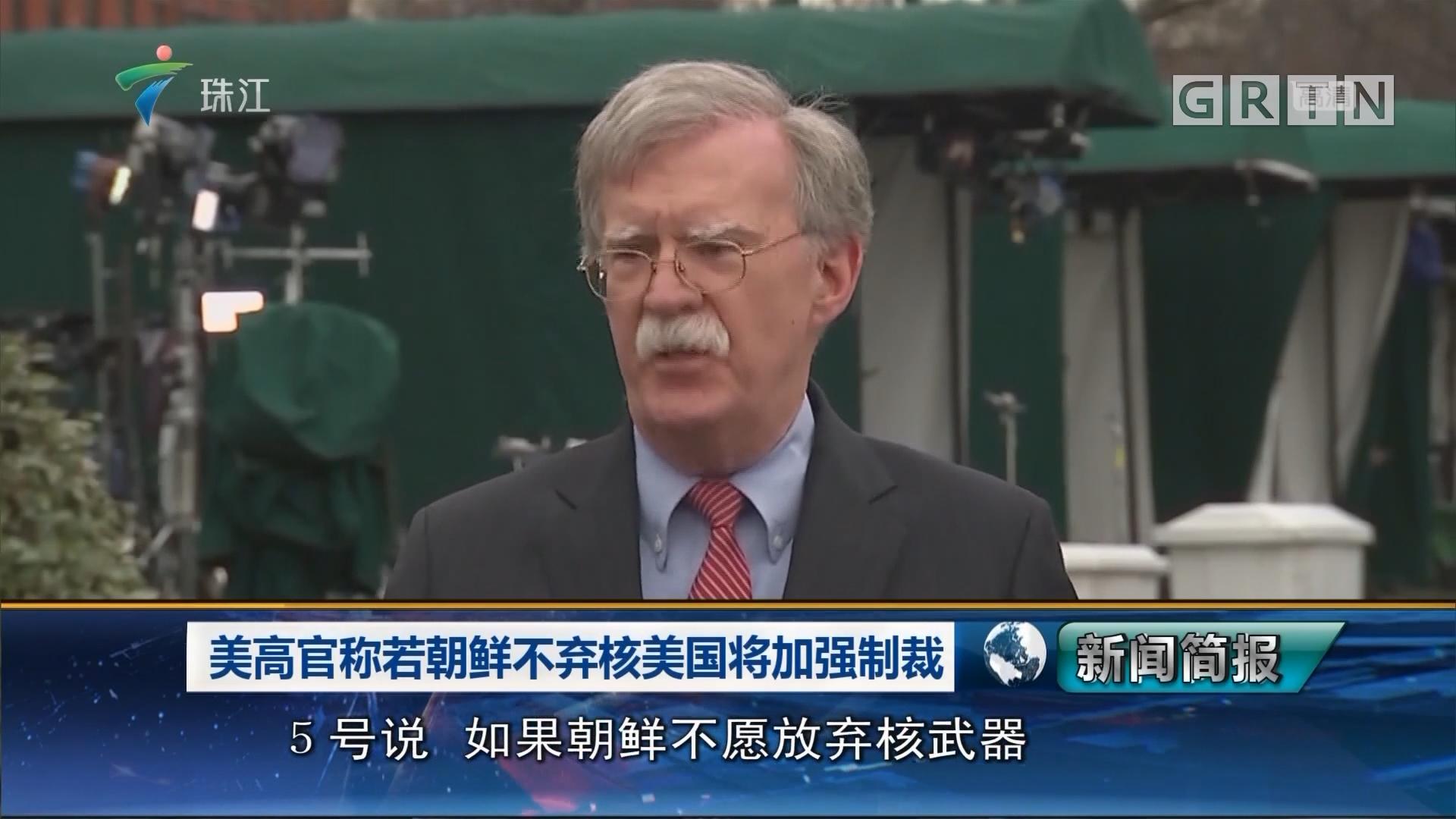 美高官称若朝鲜不弃核美国将加强制裁