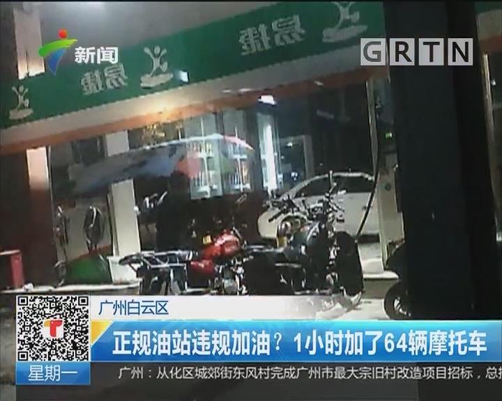 广州白云区:正规油站违规加油?1小时加了64辆摩托车