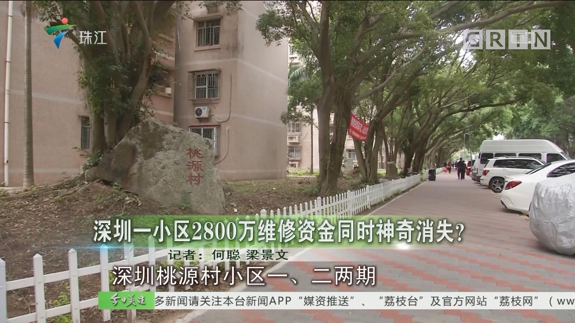 深圳一小区2800万维修资金同时神奇消失?
