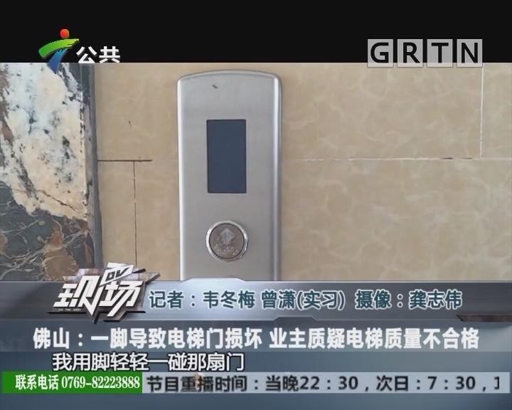 佛山:一脚导致电梯门损坏 业主质疑电梯质量不合格