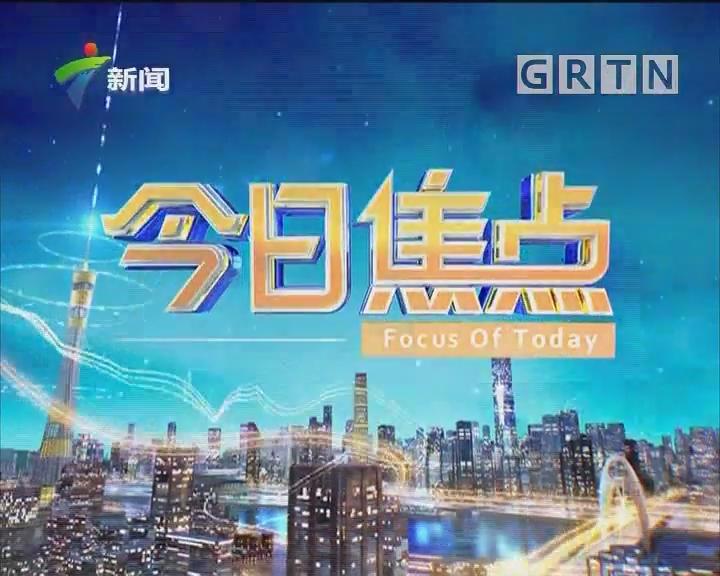 [2019-03-29]今日焦点:深圳 团伙借淫秽短视频APP牟利 涉案金额过千万
