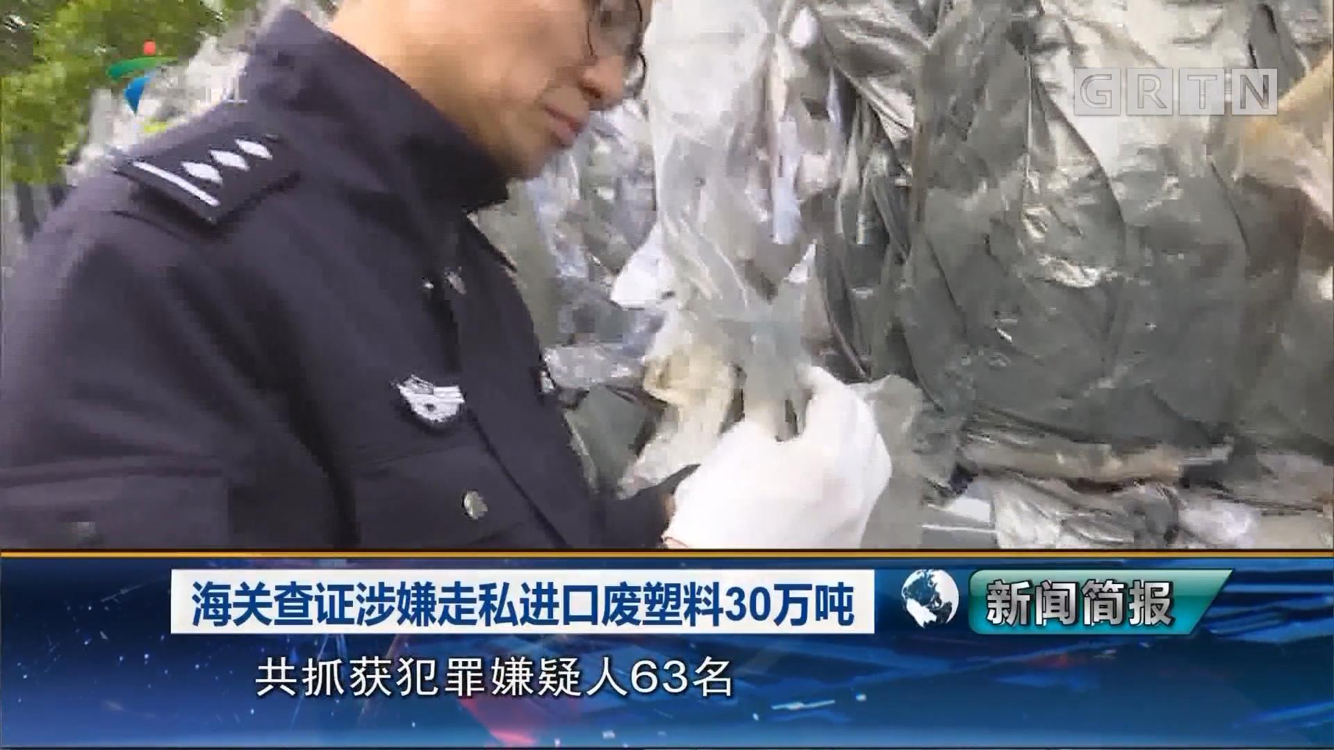 海关查证涉嫌走私进口废塑料30万吨