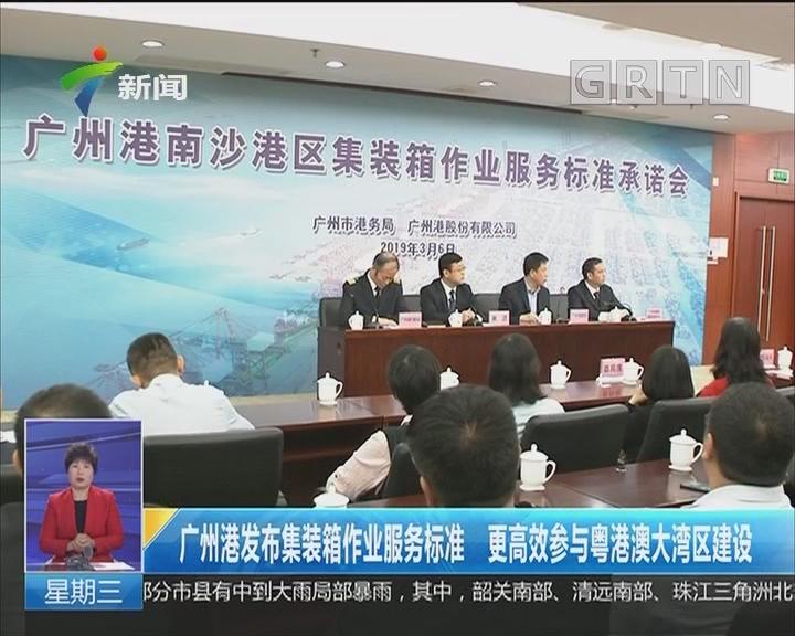 广州港发布集装箱作业服务标准 更高效参与粤港澳大湾区建设