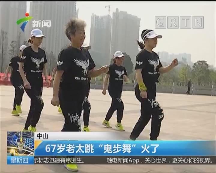 """中山:67岁老太跳""""鬼步舞""""火了"""