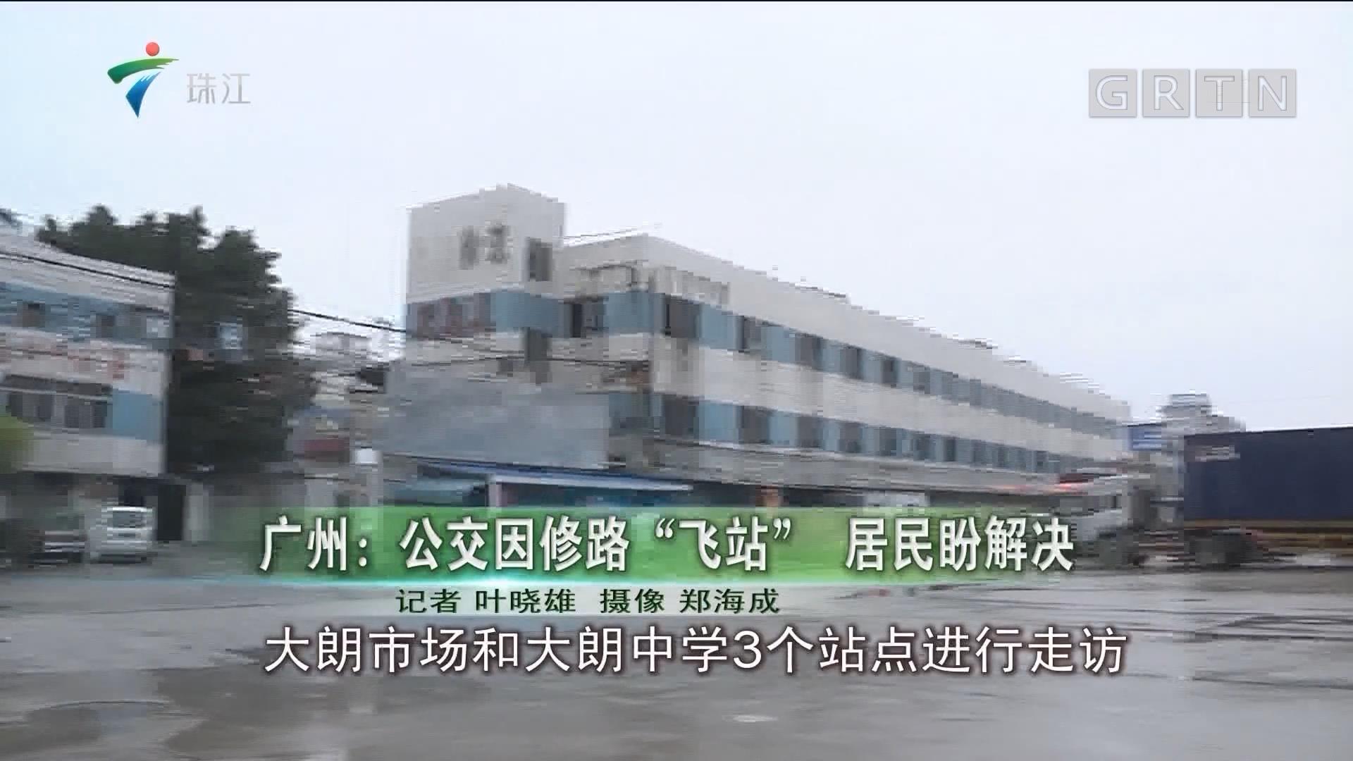 """广州:公交因修路""""飞站"""" 居民盼解决"""