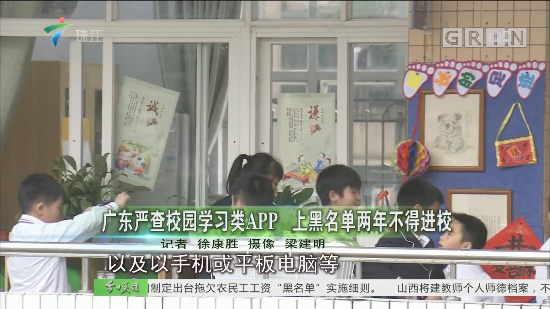广东严查校园学习类APP 上黑名单两年不得进校