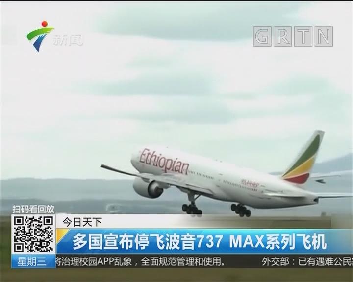 多国宣布停飞波音737 MAX系列飞机