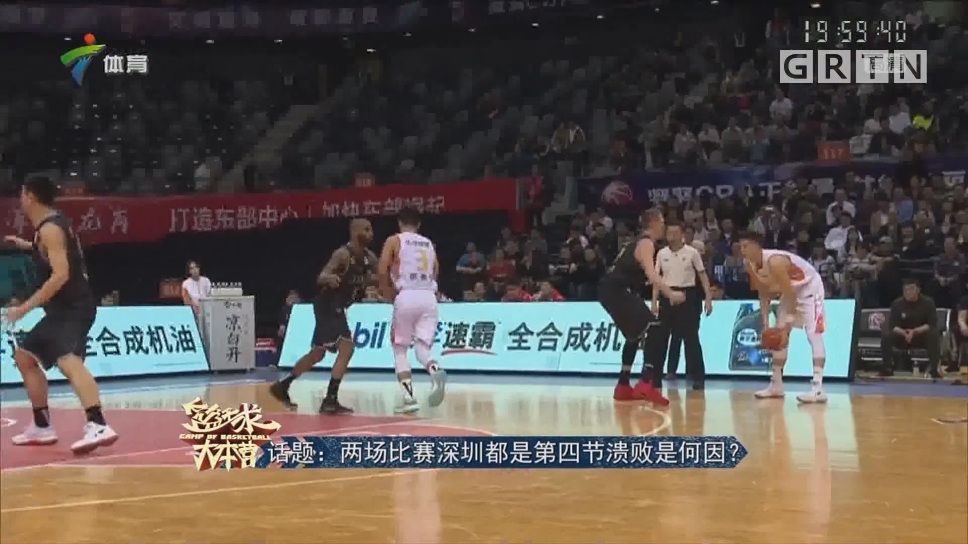 话题:两场比赛深圳都是第四节溃败是何因?