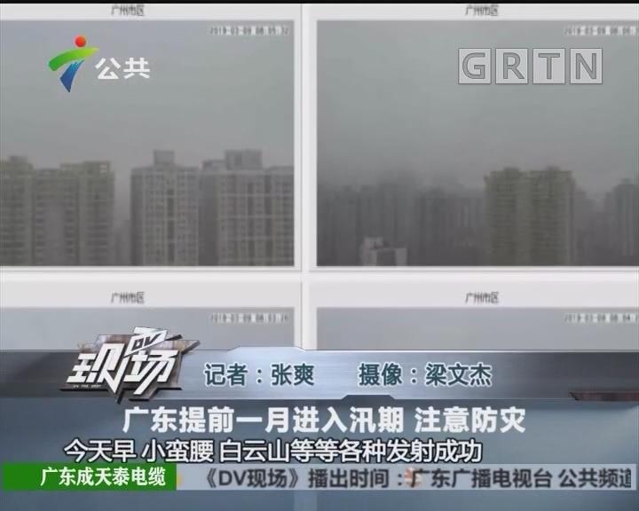 广东提前一月进入汛期 注意防灾