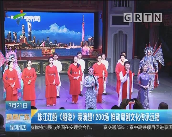 珠江红船《船说》表演超1200场 推动粤剧文化传承远播