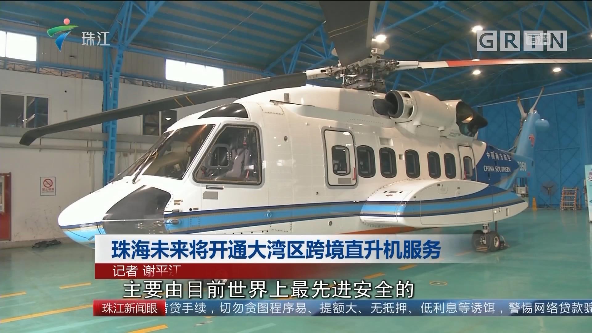 珠海未来将开通大湾区跨境直升机服务