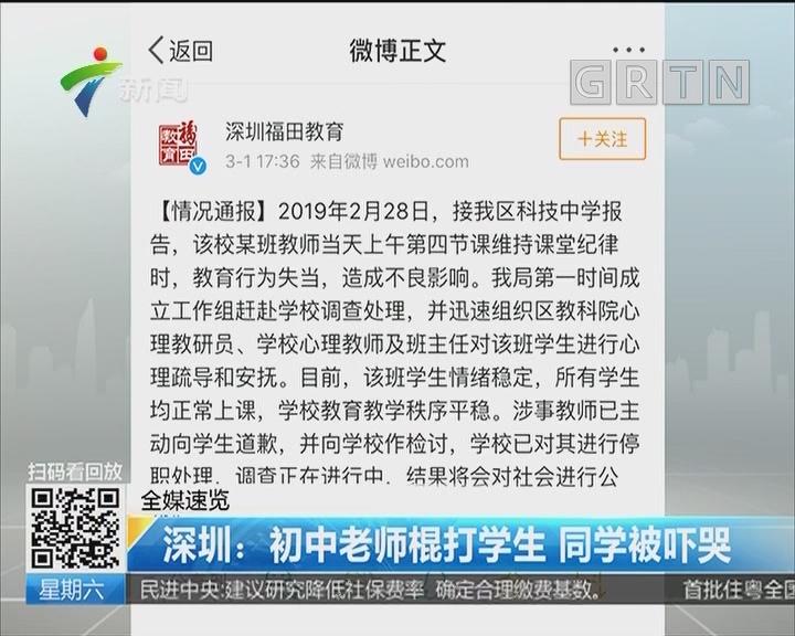 深圳:同学初中棍打初中老师被吓哭学生育邯郸华图片