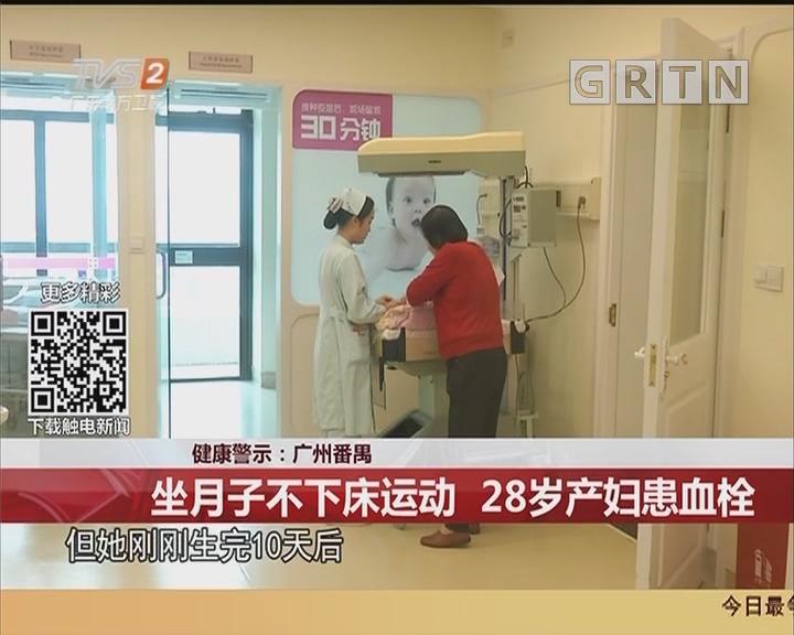 健康警示:广州番禺 坐月子不下床运动 28岁产妇患血栓