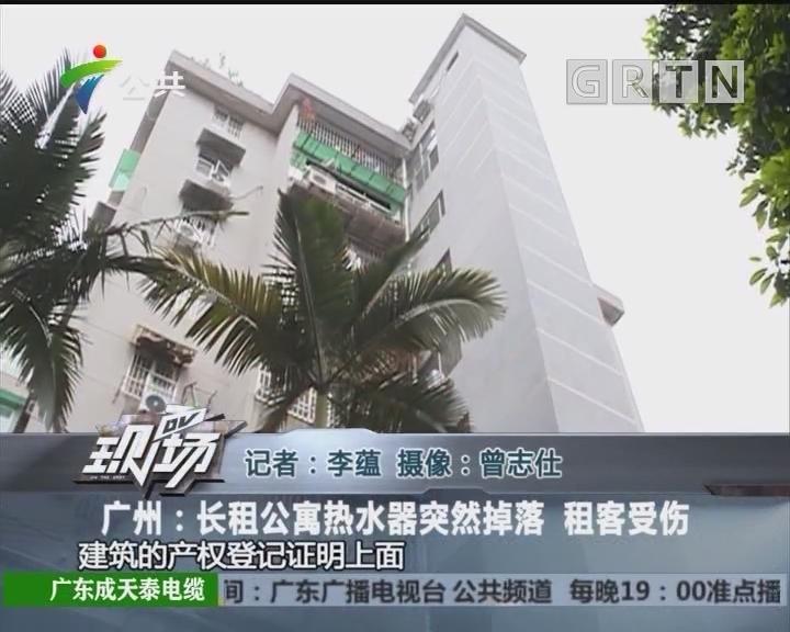 广州:长租公寓热水器突然掉落 租客受伤