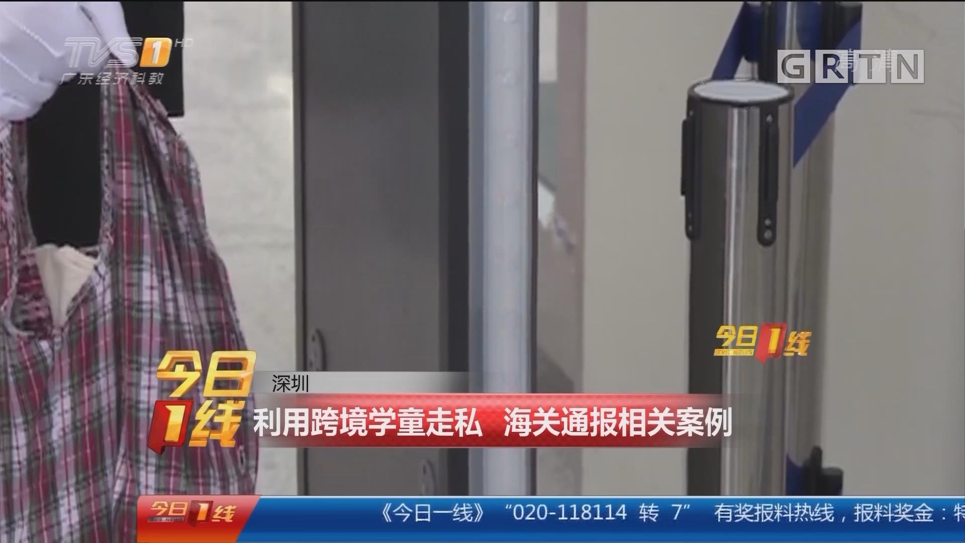 深圳:利用跨境学童走私 海关通报相关案例