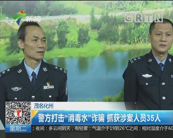 """茂名化州:警方打击""""消毒水""""诈骗 抓获涉案人员35人"""