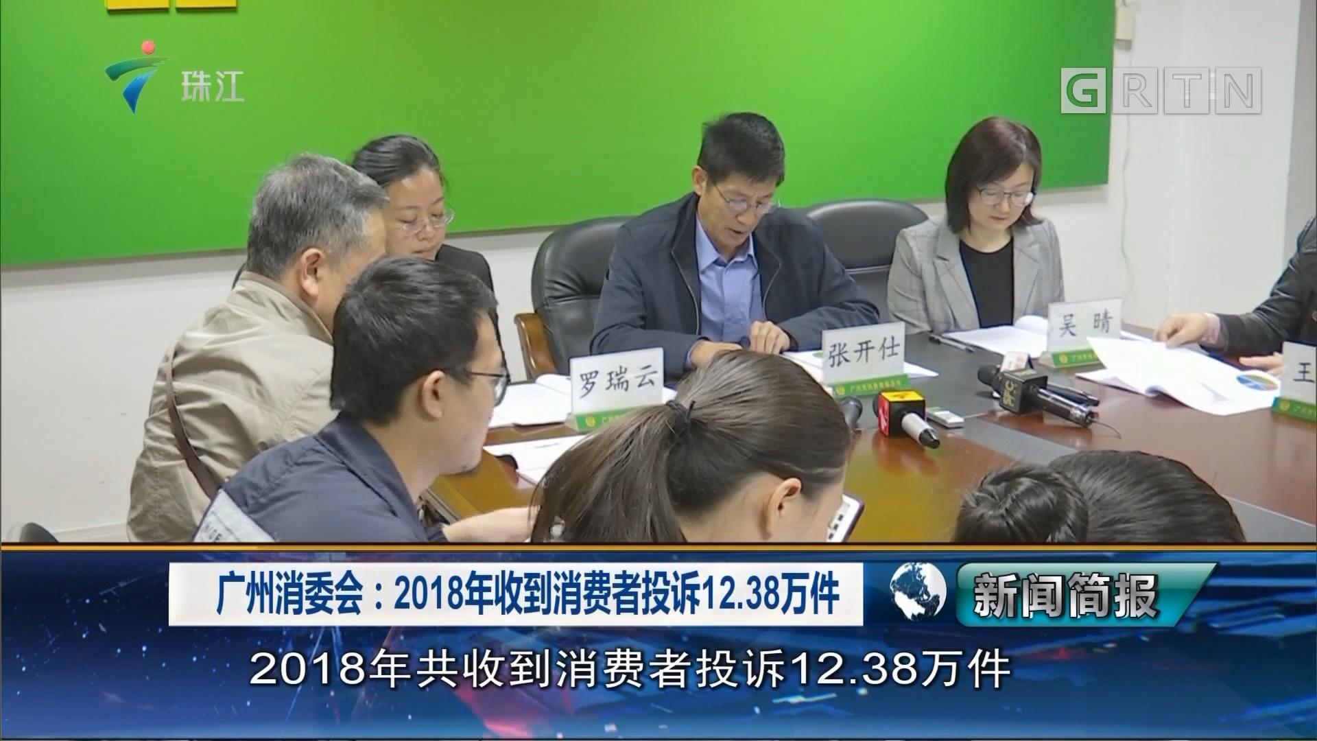广州消委会:2018年收到消费者投诉12.38万件