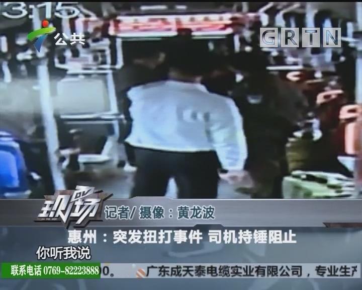 惠州:突发扭打事件 司机持锤阻止