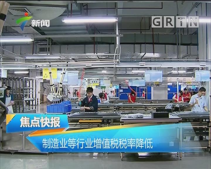 制造业等行业增值税税率降低