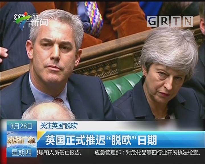"""关注英国""""脱欧"""":英国正式推迟""""脱欧""""日期"""