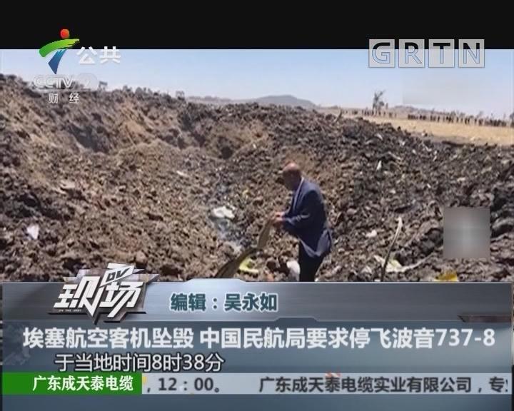 埃塞航空客机坠毁 中国民航局要求停飞波音737-8