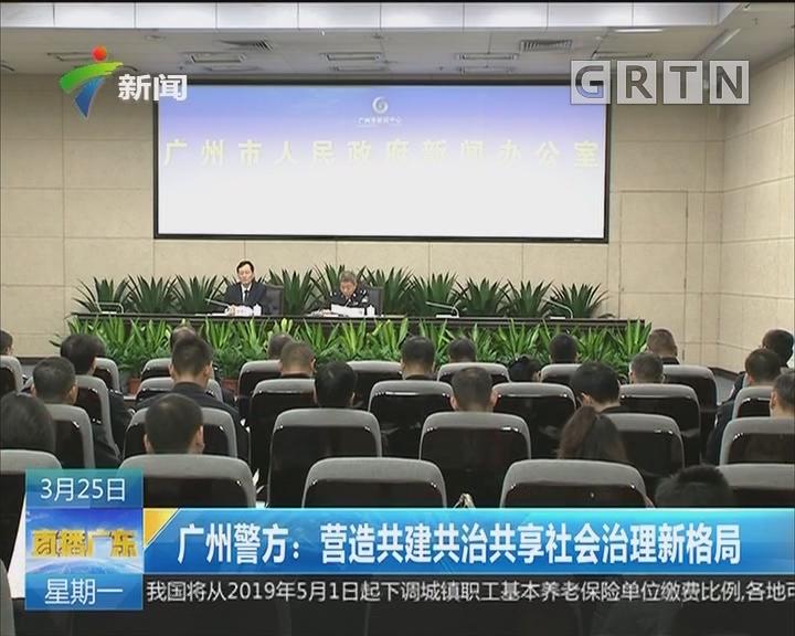 广州警方:营造共建共治共享社会治理新格局