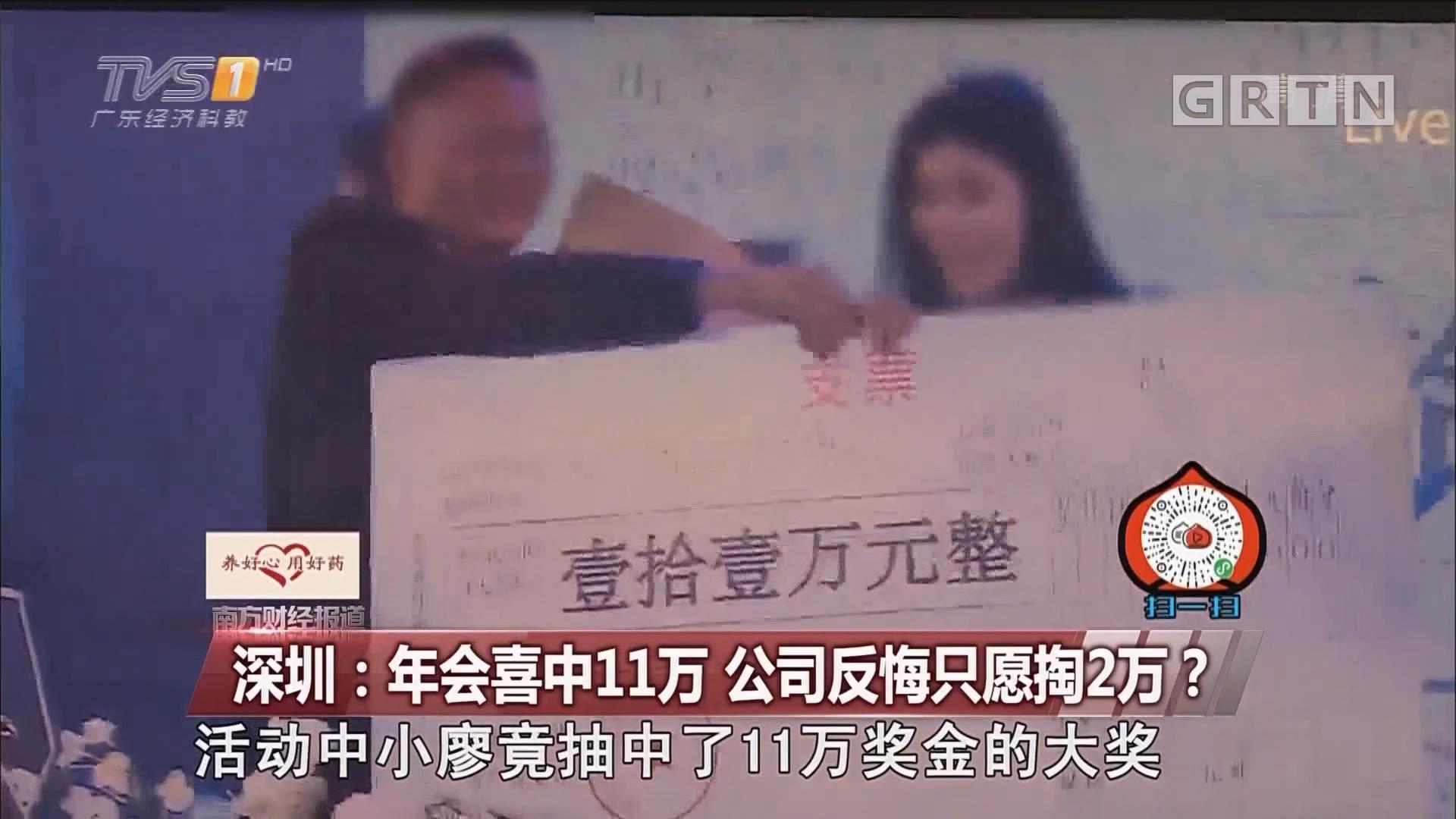 深圳:年会喜中11万 公司反悔只愿掏2万?