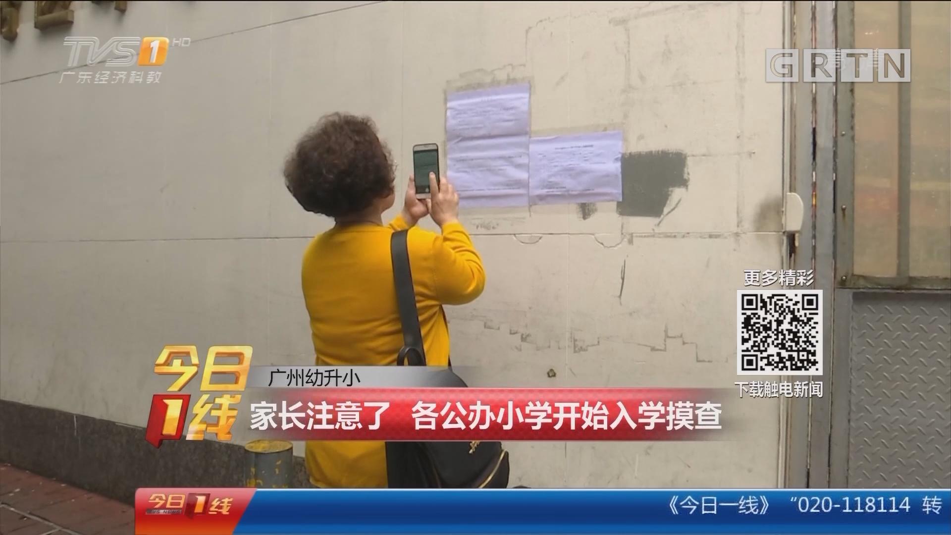 广州幼升小:家长注意了 各公办小学开始入学摸查