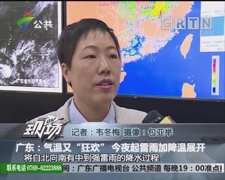 """广东:气温又""""狂欢"""" 今夜起雷雨加降温展开"""