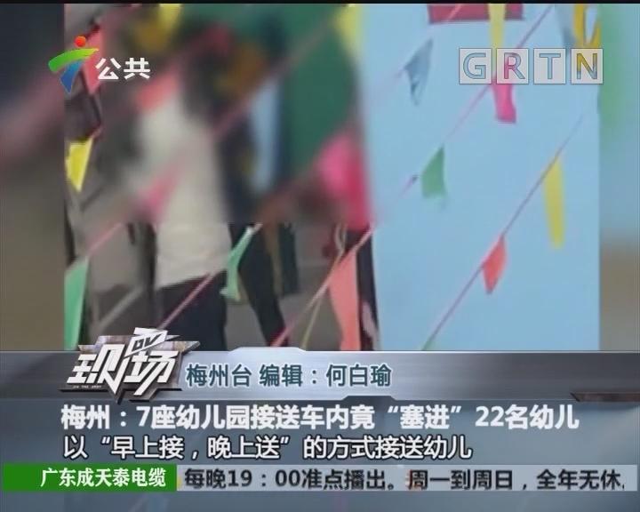 """梅州:7座幼儿园接送车内竟""""塞进""""22名幼儿"""