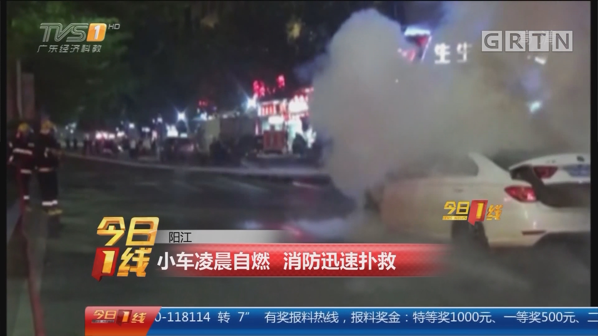 阳江:小车凌晨自燃 消防迅速扑救