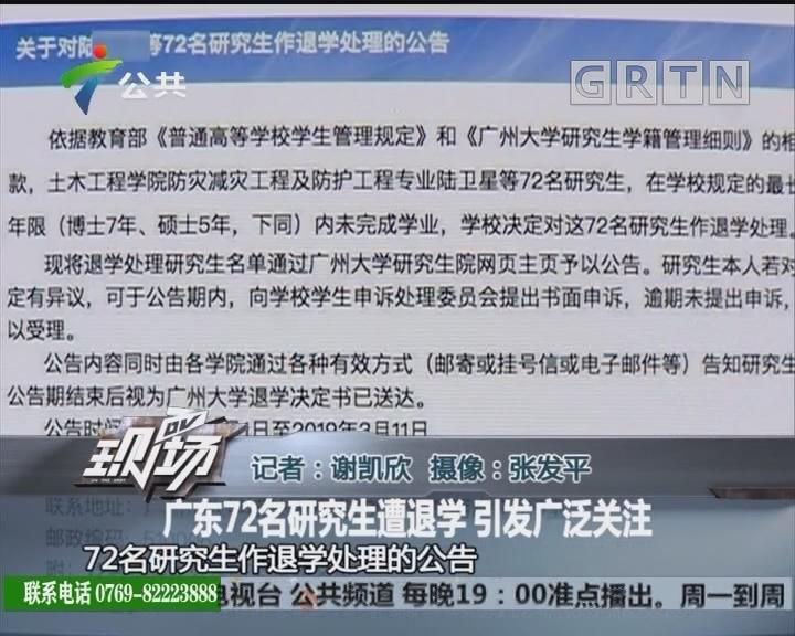 广东72名研究生遭退学 引发广泛关注