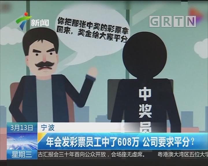 宁波:年会发彩票员工中了608万 公司要求平分?