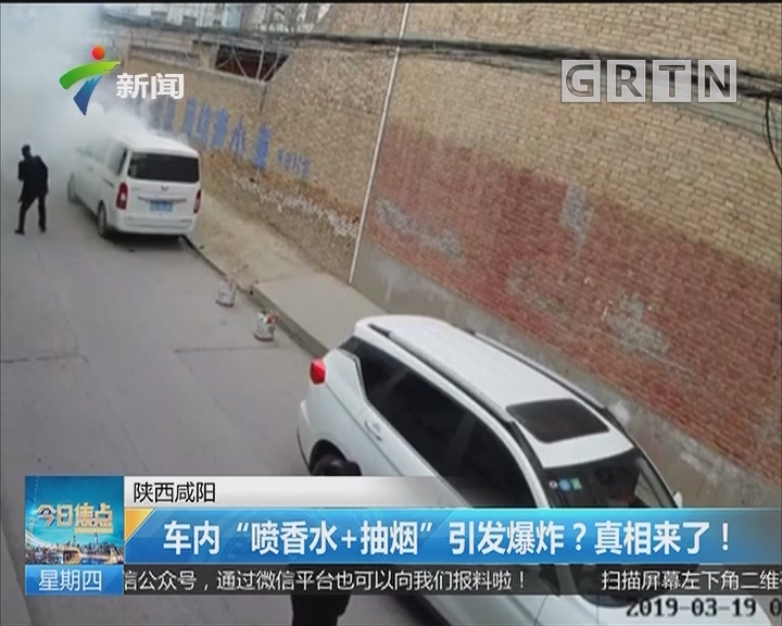 """陕西咸阳:车内""""喷香水+抽烟""""引发爆炸?真相来了!"""