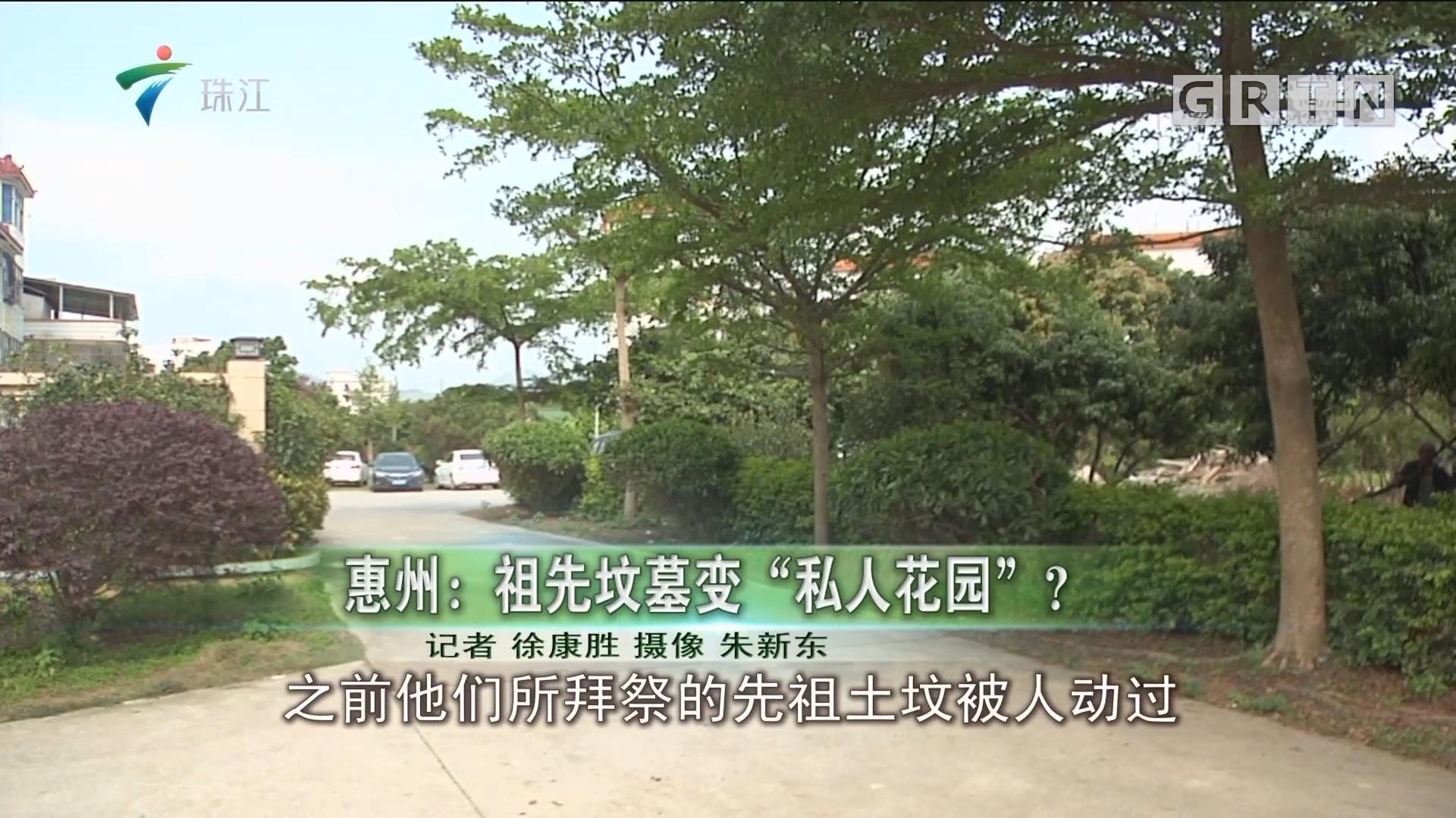 """惠州:祖先坟墓变""""私人花园""""?"""