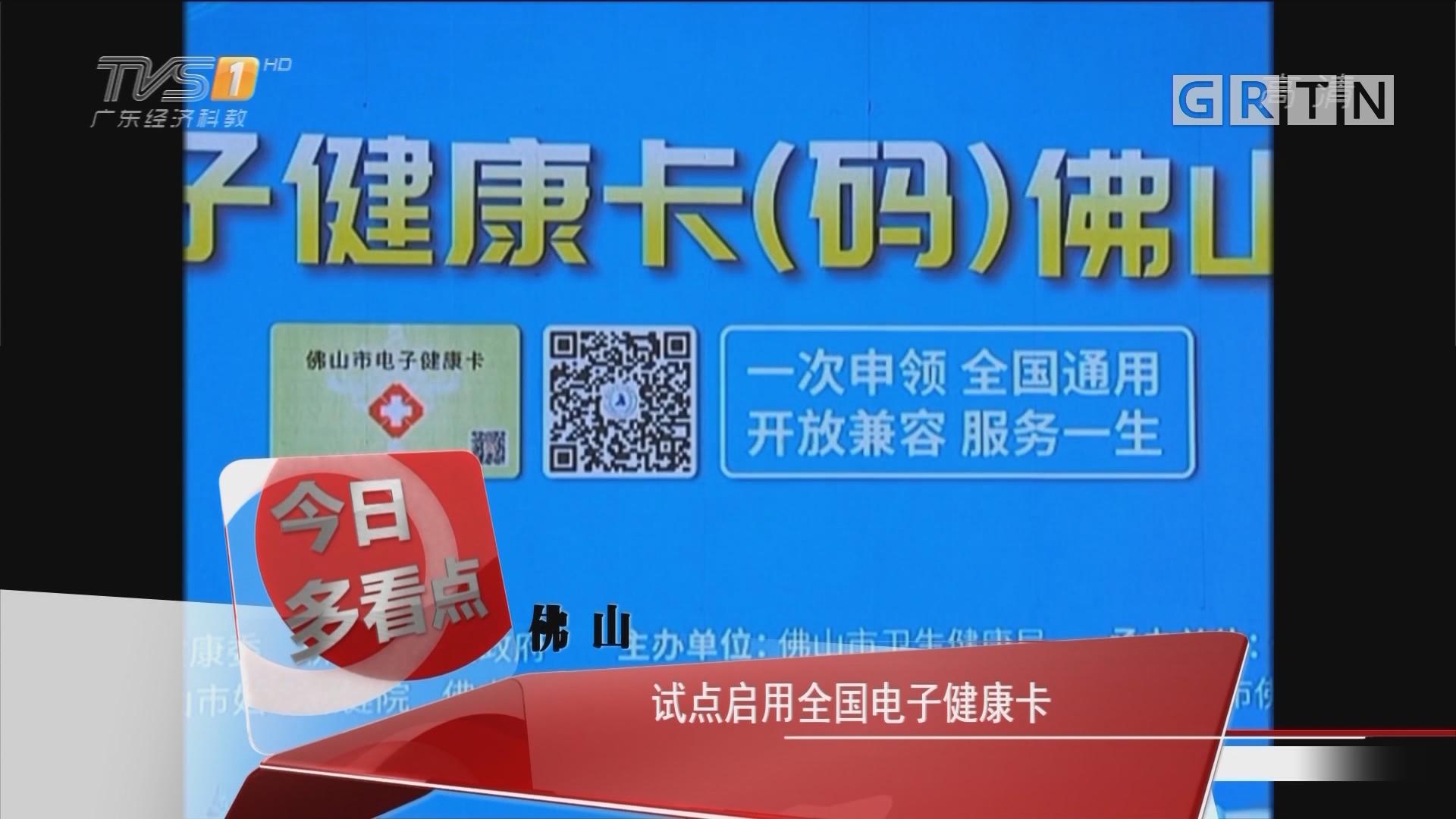 佛山:试点启用全国电子健康卡
