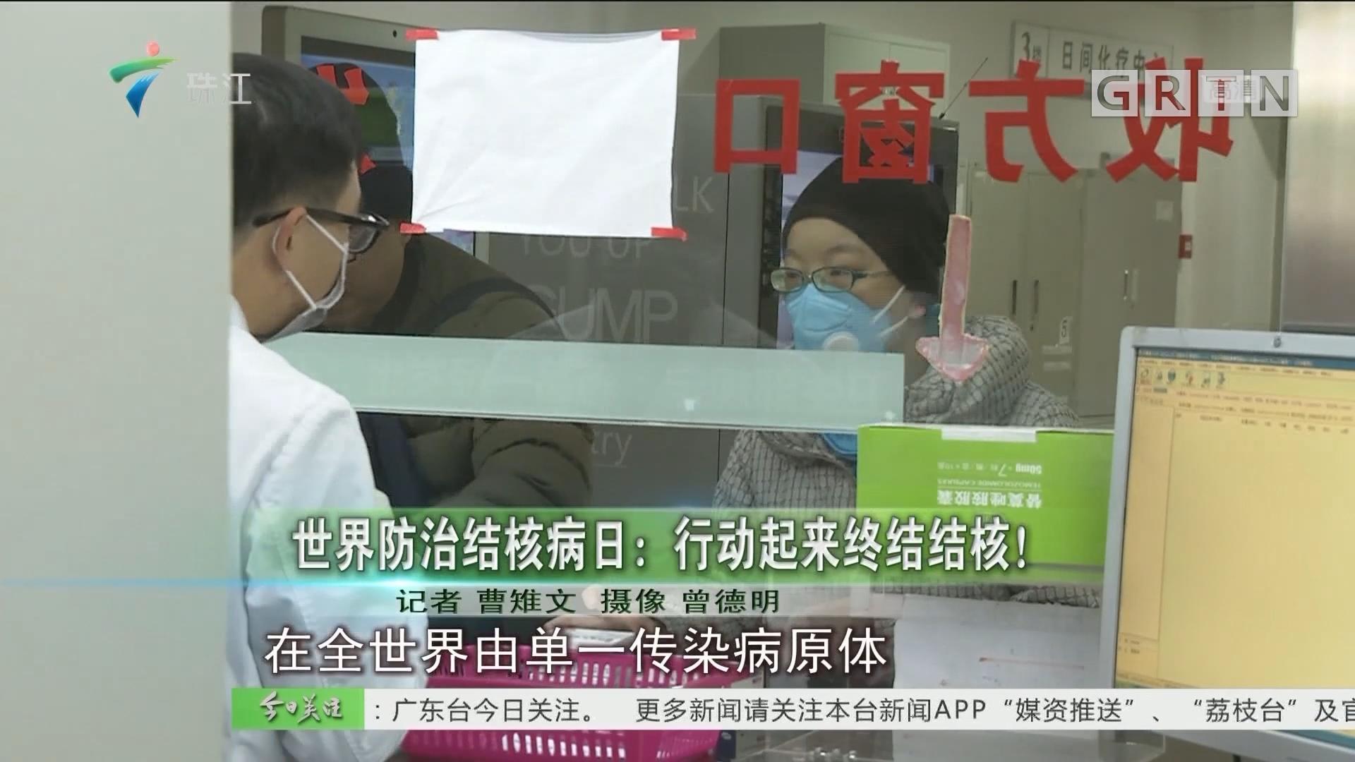 世界防治结核病日:行动起来终结结核!