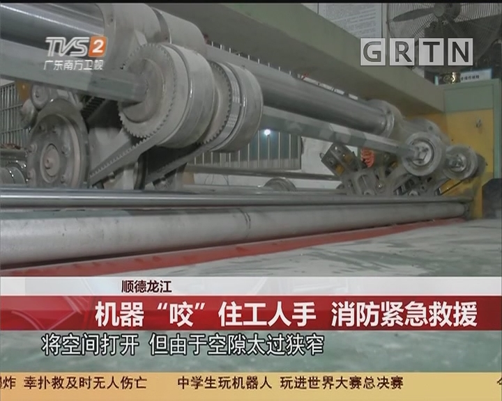 """顺德龙江:机器""""咬""""住工人手 消防紧急救援"""