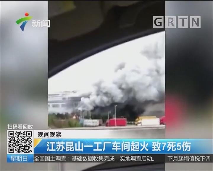 江苏昆山一工厂车间起火 致7死5伤