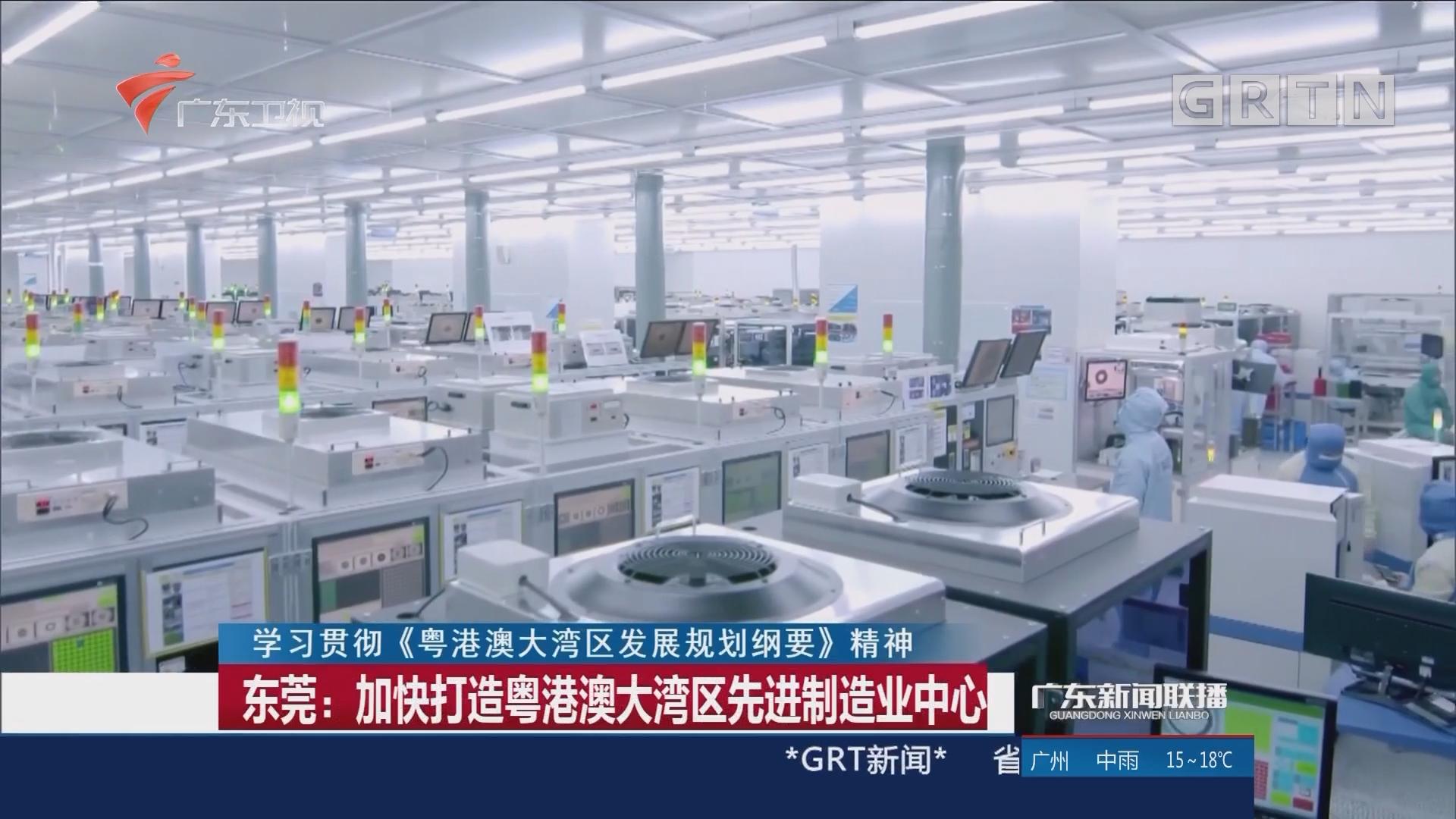 东莞:加快打造粤港澳大湾区先进制造业中心