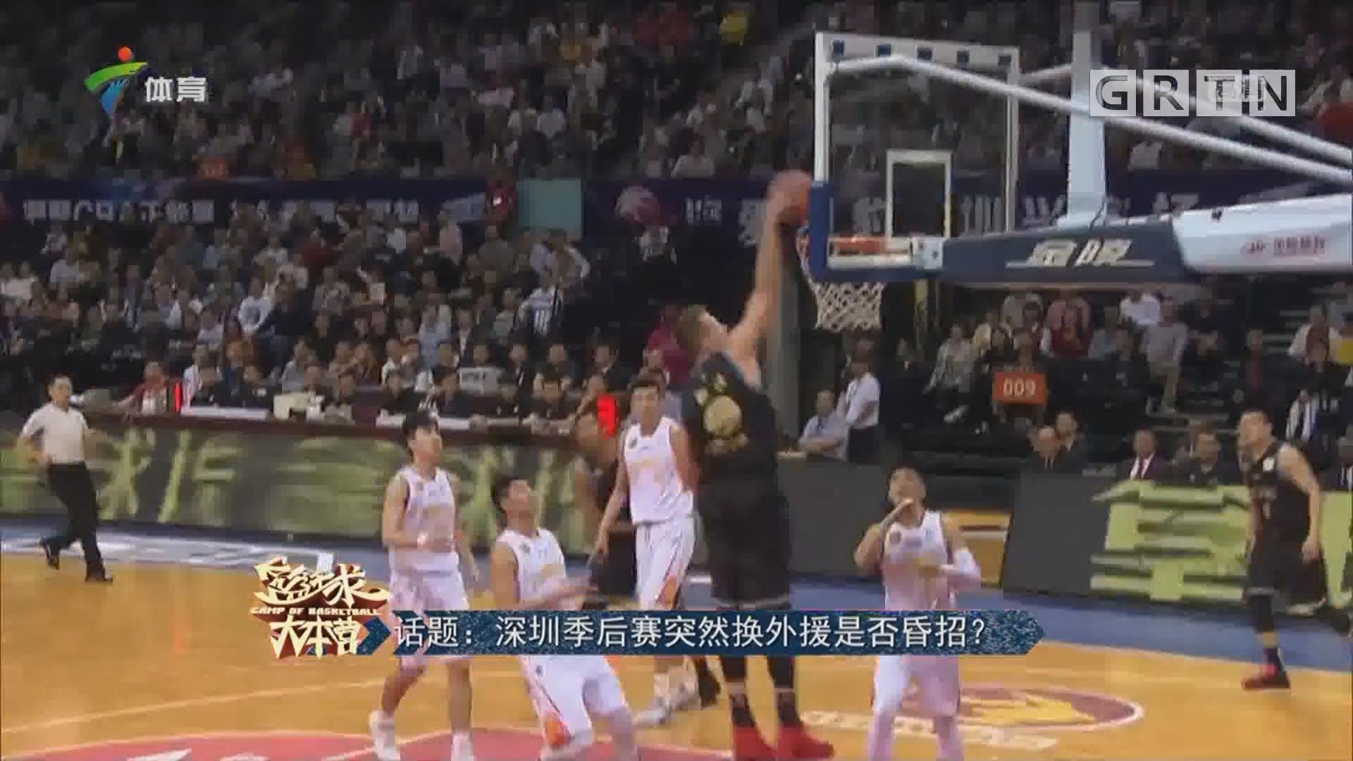 话题:深圳季后赛突然换外援是否昏招?