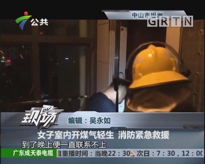 女子室内开煤气轻生 消防紧急救援