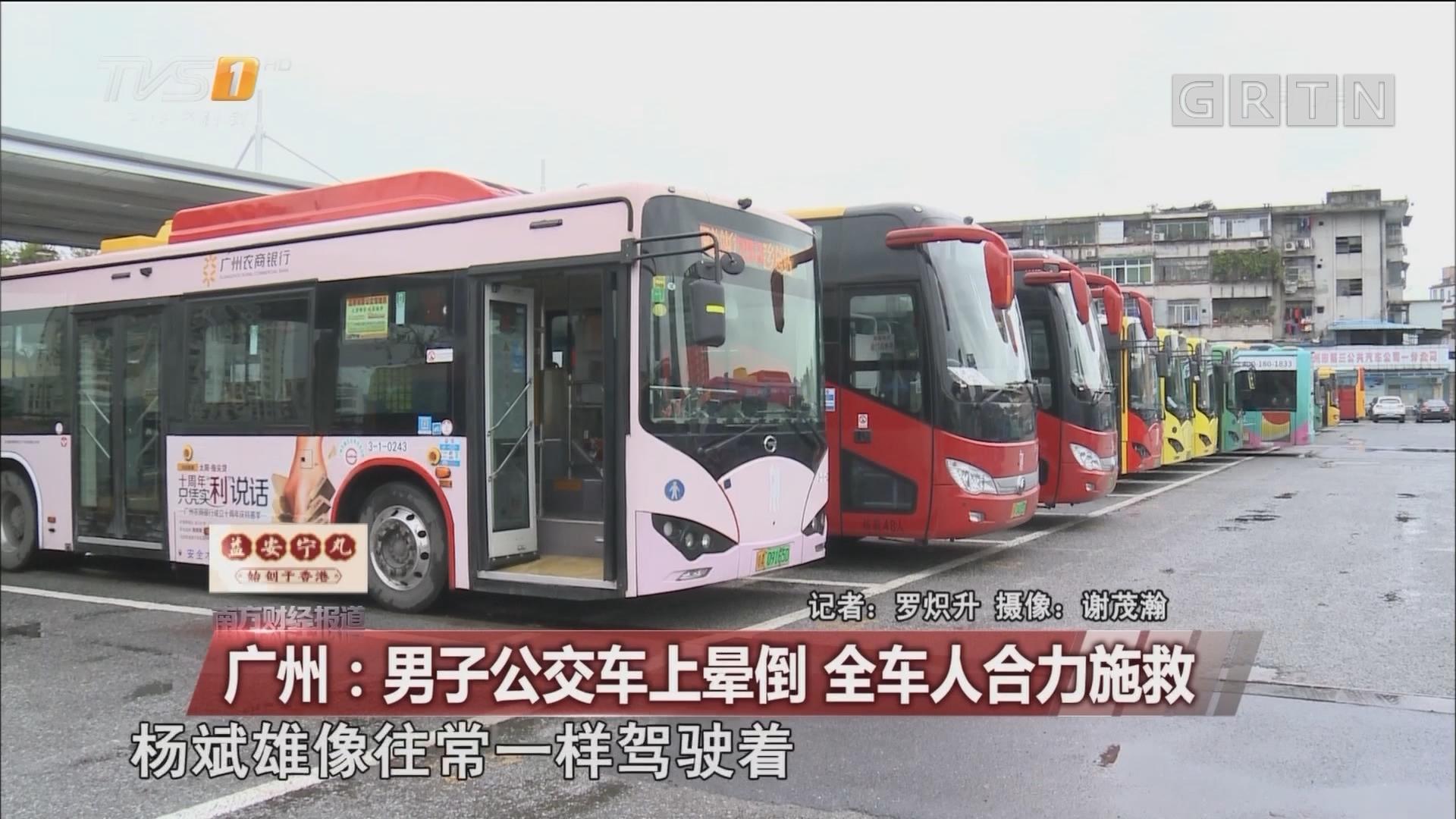 广州:男子公交车上晕倒 全车人合力施救