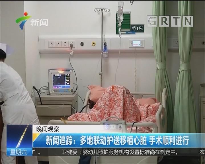 新闻追踪:多地联动护送移植心脏 手术顺利进行