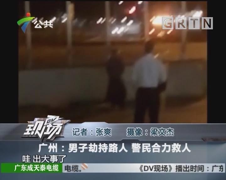 广州:男子劫持路人 警民合力救人