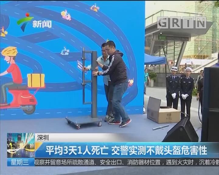 深圳:平均3天1人死亡 交警实测不戴头盔危害性