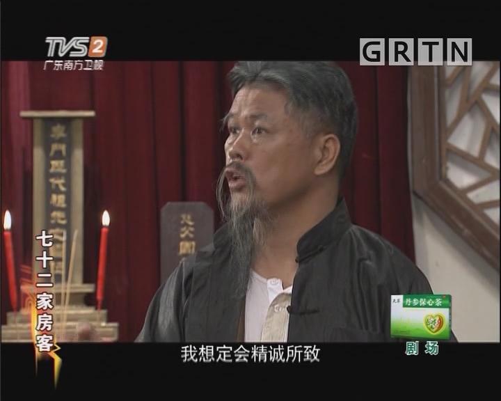 [2019-03-14]七十二家房客:八姑守节(下)