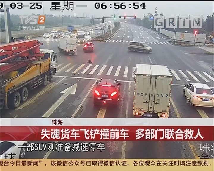 珠海:失魂货车飞铲撞前车 多部门联合救人