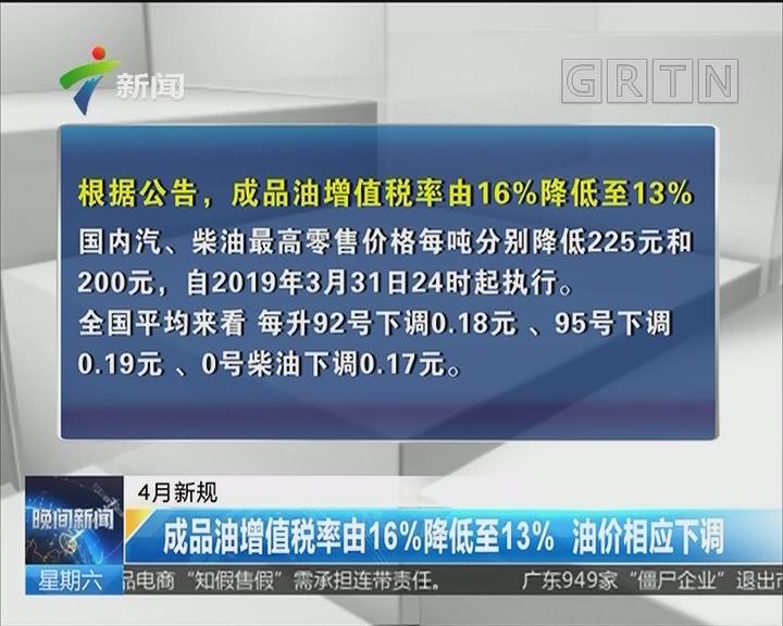 4月新规:成品油增值税率由16%降低至13% 油价相应下调